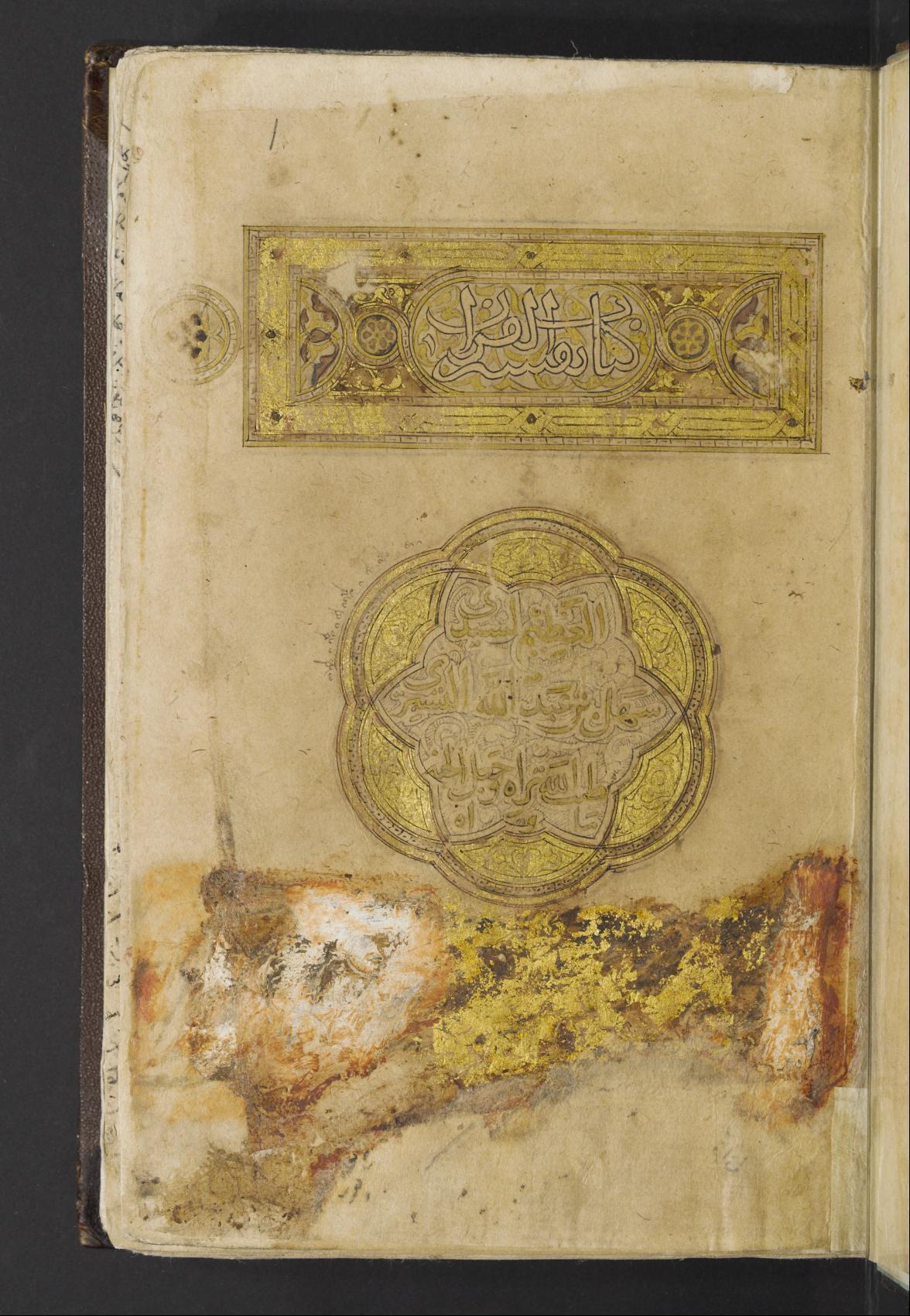 Ms. orient. A 529 - Tafsīr al-Qurʾān al-ʽaẓīm